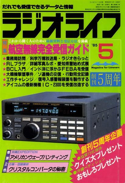 ラジオライフ 1985年 5月号