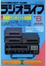 ラジオライフ 1985年 6月号