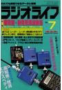 ラジオライフ 1985年 7月号