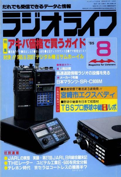 ラジオライフ 1985年 8月号