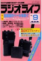 ラジオライフ 1985年 9月号