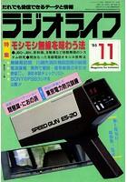 ラジオライフ 1985年 11月号