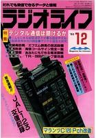 ラジオライフ 1985年 12月号