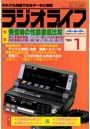 ラジオライフ 1986年 1月号