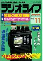 ラジオライフ 1986年 11月号