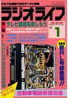 ラジオライフ 1987年 1月号