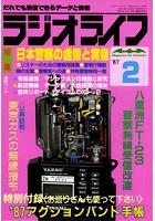 ラジオライフ 1987年 2月号