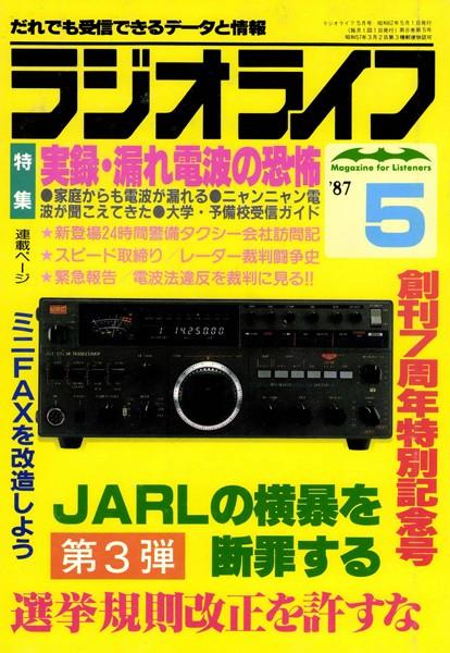 ラジオライフ 1987年 5月号