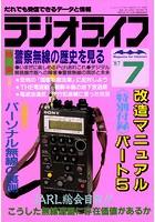ラジオライフ 1987年 7月号