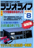 ラジオライフ 1987年 8月号
