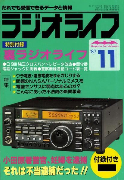 ラジオライフ 1987年 11月号