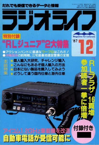 ラジオライフ 1987年 12月号