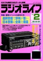 ラジオライフ 1988年 2月号