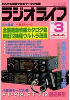 ラジオライフ 1988年 3月号
