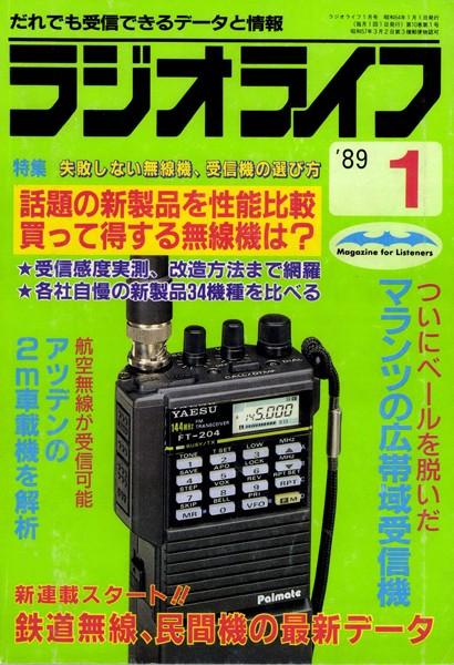 ラジオライフ 1989年 1月号