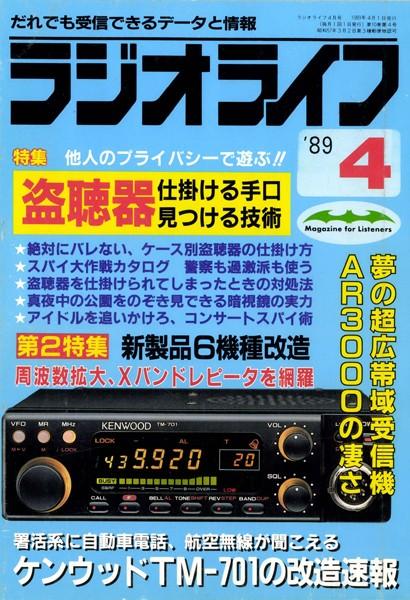 ラジオライフ 1989年 4月号
