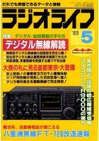ラジオライフ 1989年 5月号