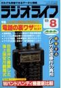 ラジオライフ 1989年 8月号