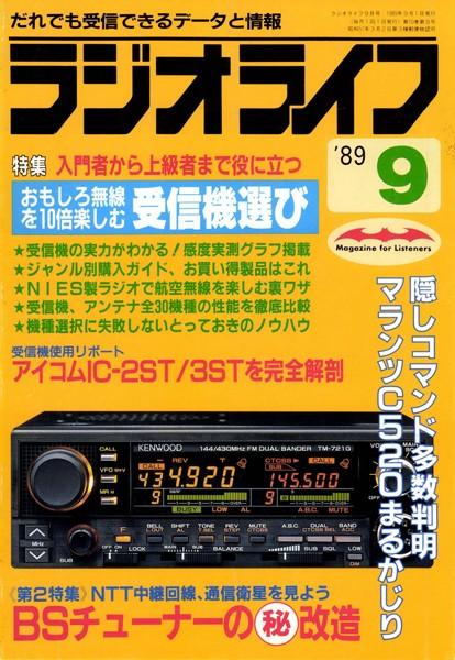 ラジオライフ 1989年 9月号