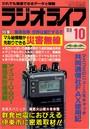 ラジオライフ 1989年 10月号