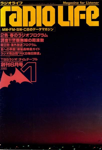 ラジオライフ 1980年 6月号