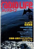 ラジオライフ 1980年 8月号