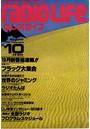 ラジオライフ 1980年 10月号