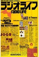 ラジオライフ 1980年 12月号