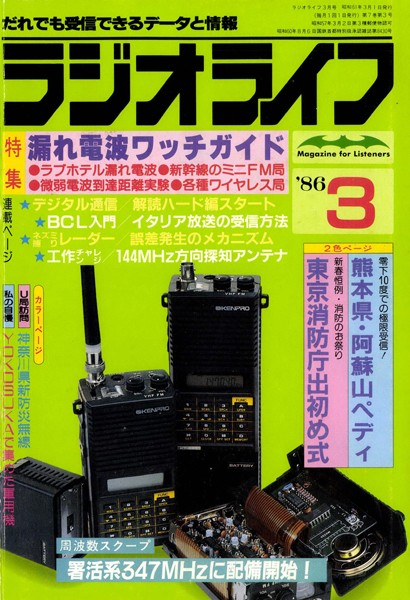 ラジオライフ 1986年 3月号