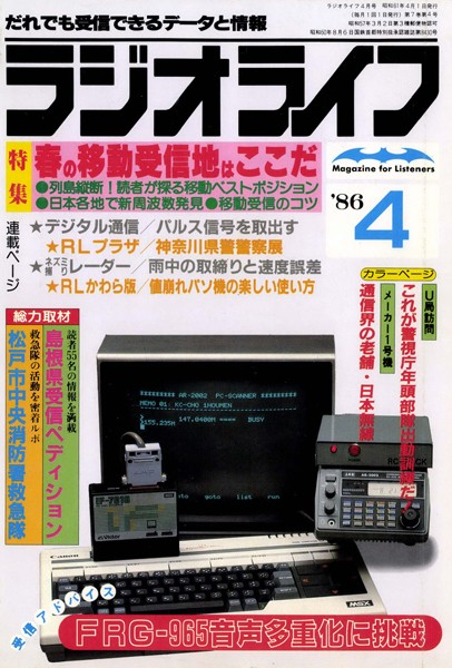 ラジオライフ 1986年 4月号