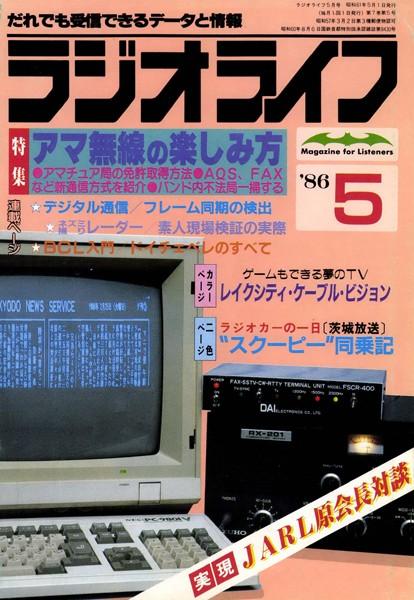 ラジオライフ 1986年 5月号