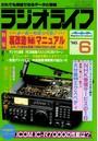 ラジオライフ 1986年 6月号