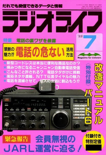 ラジオライフ 1988年 7月号