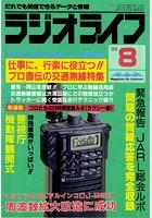 ラジオライフ 1988年 8月号