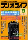 ラジオライフ 1988年 9月号