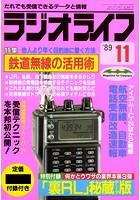 ラジオライフ 1989年 11月号