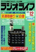 ラジオライフ 1989年 12月号