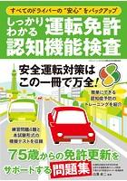 しっかりわかる運転免許認知機能検査
