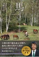 馬を巡る旅 〜旅の終わりに〜