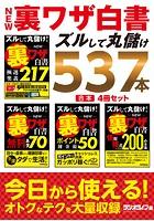 NEW裏ワザ白書 ズルして丸儲け537本【合本】4冊セット