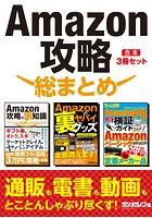 Amazon攻略 総まとめ【合本】3冊セット