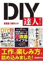 DIY 達人ガイド【合本】3冊セット