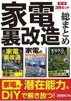 家電裏改造 総まとめ【合本】3冊セット