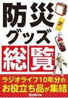 防災グッズ総覧 〜ラジオライフ10年分のお役立ち品が集結