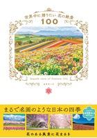 世界中に贈りたい花の絶景100