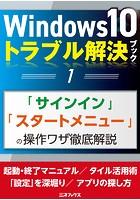 Windows10トラブル解決ブック
