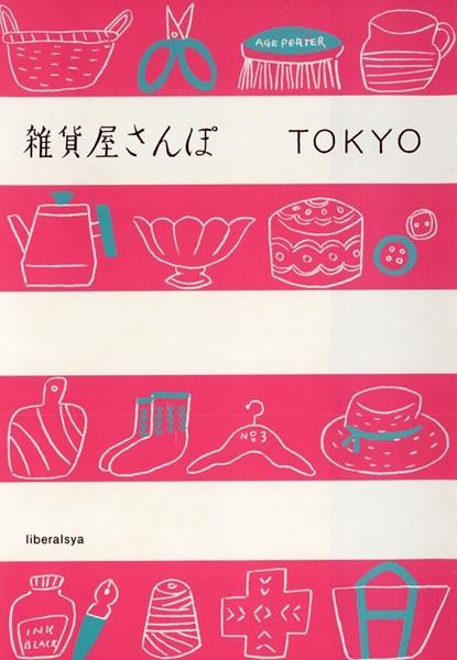 雑貨屋さんぽ TOKYO