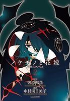 ノケモノと花嫁 THE MANGA (2)