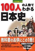 100人の人物でわかる日本史