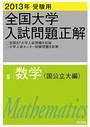 2013年受験用 全国大学入試問題正解 数学(国公立大編)